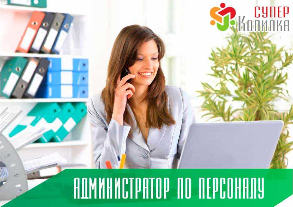 administrator-po-personaly